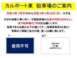 0704_higashi_car