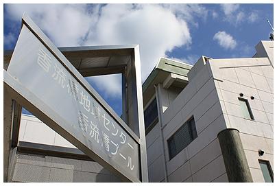 香流橋スポーツセンター外観