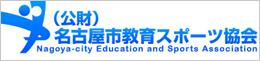 名古屋市教育スポーツ振興事業団