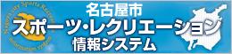 名古屋市スポーツレクリエーション情報システム