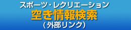名古屋市スポーツレクリエーション情報システム 空き情報検索